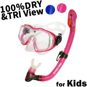 『100%ドライスノーケル』付!子供用 シュノーケリング セット 2点キッズ用は(4歳〜9歳) HeleiWaho スノーケリング セット【kalama+jr-kokuajr】|diving-hid