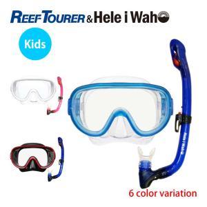 シュノーケルセット 子供用  子ども(10才〜) 『100%ドライスノーケル』付 2点 セット リーフツアラー×USダイバーズ ジュニア 【rm11q-kokuaJr】|diving-hid
