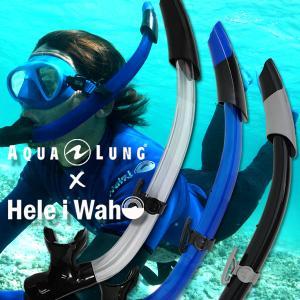 シュノーケル スキンダイビング 用 ドレインドライ ワンランク上の水中世界を楽しむ!  HeleiWaho × AQUALUNG Sea Breeze LX スノーケル[35205003] diving-hid