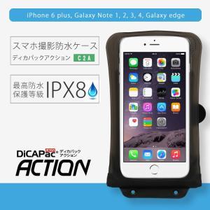 iphone&スマホ用防水ケース dicapac/ディカパック C2A[403290220000]|diving-hid