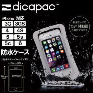 ≪iPhone対応防水ケース≫dicapac/ディカパック P2A iPhone対応 防水・防塵ケース[403460370000]|diving-hid