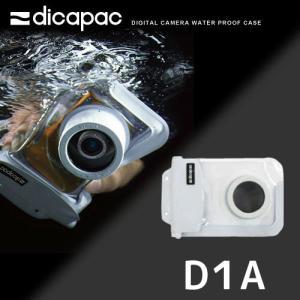 ≪デジタルカメラ専用防水ケース≫dicapac/ディカパック D1A[403460380000]|diving-hid