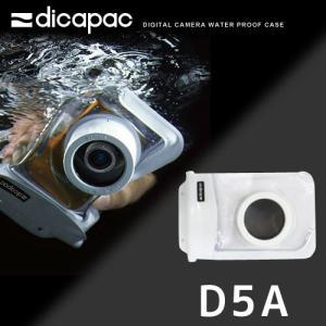 ≪デジタルカメラ専用防水ケース≫dicapac/ディカパック D5A[403460390000]|diving-hid