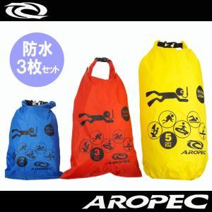 AROPEC/アロペック Ultra Light Dry Bags(2/3/5L) 防水バッグ 3枚セット プルーフバッグ【DBG-WG503-SET】[403800060000]|diving-hid