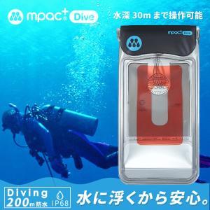 防水スマートフォンケース mpac+(エムパック) Dive black 200m防水![404900010000]|diving-hid