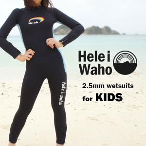 hele i waho/ヘレイワホ 3mmウエットスーツ【フルスーツ/キッズ用】[50285021]|diving-hid