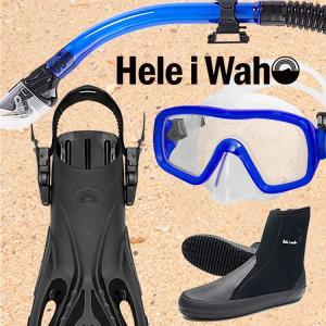 軽器材4点セット ダイビング フィン マスク シュノーケル ブーツ 軽器材 セット 4点セット 【ohana+-kamalo2-laulau+-Hboot】|diving-hid