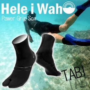 素足のような履き心地のウエットスーツ素材のソックス HeleiWaho/ヘレイワホ 3mm TABIソックス ロングタイプ[60285027] diving-hid