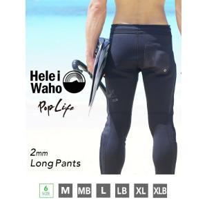 ロングパンツ メンズ HeleiWaho/ヘレイワホ ウェットスーツ 2mm ロングパンツ[60285029]|diving-hid|02