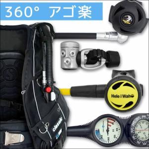 ダイビング 重器材 セット BCD レギュレーター オクトパス ゲージ 重器材セット 4点 【Classic+BPI-RS3000-Hoct-Tst2】|diving-hid