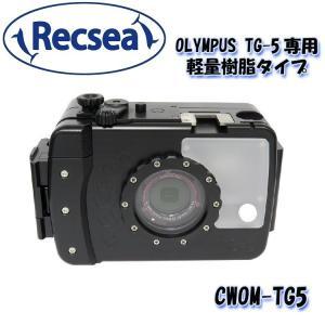 Recsea/レクシー オリンパス(OLYMPUS) TG-5用軽量樹脂タイプ防水ハウジング 【CWOM-TG5】|diving-hid