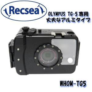 Recsea/レクシー オリンパス(OLYMPUS) TG-5用丈夫なアルミタイプ防水ハウジング 【WHOM-TG5】|diving-hid