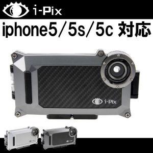 『iPhone5 iphone5s iphone5c対応 防水 ケース』i-DIVESITE iphone用 防水ケース i-Pix 【iP5-A5】[70184003]|diving-hid