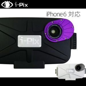 防水ケース スマホ iPhone6 対応  i-DIVESITE iphone用 防水ケース i-Pix  【iP6-A6】[70184005]|diving-hid