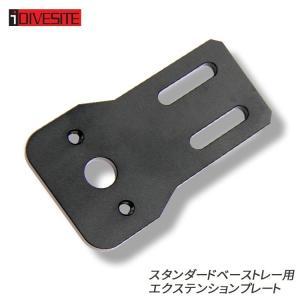 i-DIVESITE エクステンションプレート (スタンダードベーストレー用) [704840370000]|diving-hid