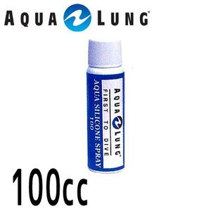AQUALUNG/アクアラング アクアシリコーンスプレー100【166010】[802050030000]|diving-hid