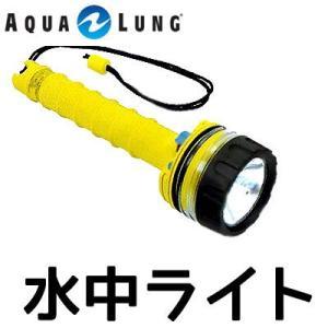 【水中ライト】AQUALUNG/アクアラング 東芝ライト(K-138)【661610】[805050010000] diving-hid