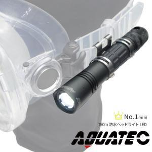 【水中ライト】AQUATEC/アクアテック LED水中ライト Aqua-No.1 LED ヘッドライト diving-hid
