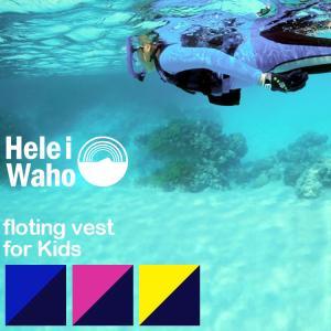 シュノーケリングベスト こども用  HeleiWaho / ヘレイワホ の シュノーケリング 用 フローティングベスト ![80685002]|diving-hid