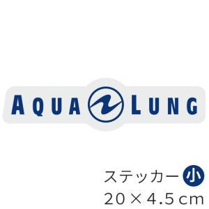 【ステッカー】AQUALUNG/アクアラング ステッカー(小)[808050000000]|diving-hid