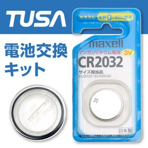 TUSA IQ-710/700用 電池交換キット MK-IQ7A[809040100000]|diving-hid