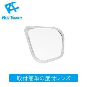 水中マスク 度付用 レンズ REEF TOURER/リーフツアラー RA0507 度付 レンズ[81003038] diving-hid