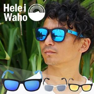サングラス HeleiWaho ヘレイワホ ウェリントン型 UVカット ミラーサングラス