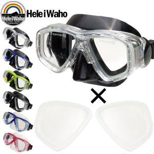 ダイビング・スキンダイビング対応 度付きレンズ付きマスク( 水中メガネ ) HeleiWaho/ヘレイワホ ノアプラス マスク【noah+_CL49】[88100101]|diving-hid