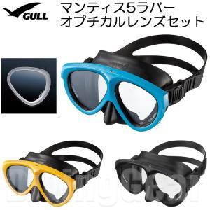 GULL(ガル) マンティス5ラバー オプチカル(度付き)レンズセット [GM-1002]