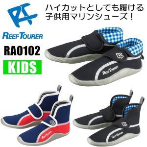ReefTourer(リーフツアラー) RA0102 子供用 マリンシューズ ハイカット