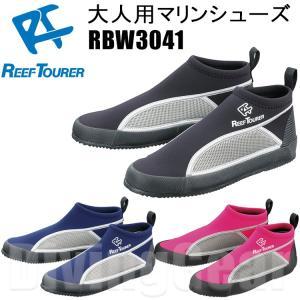 ReefTourer(リーフツアラー) RBW3041 大人用マリンシューズ