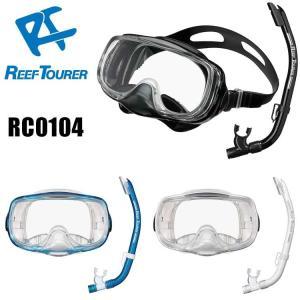 ReefTourer(リーフツアラー) RC0104 大人向けスノーケリング2点セット