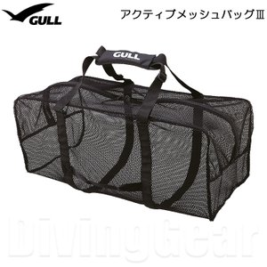 GULL(ガル) GB-7133 アクティブメッシュバッグ3