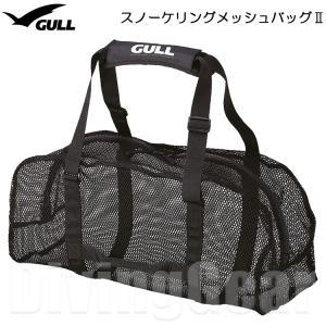 GULL(ガル) GB-7134 スノーケリングメッシュバッグ2