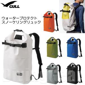 GULL(ガル) GB-7144 ウォータープロテクトスノーケリングリュック3
