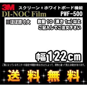 3M ダイノックシート ホワイトボード PWF-500/1m22cm (長さ1mから・10cm単位の...
