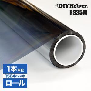 窓 フィルム 外から見えない マジックミラー 遮熱フィルム RS35M(ロール巾1524mm) ロール販売 30m巻き 業務用|diy-helper