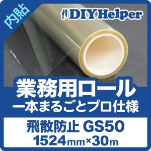ガラス 飛散防止フィルム GS50M(ロール巾1524mm) ロール販売 30m巻き 業務用 窓ガラス フィルム 建材|diy-helper