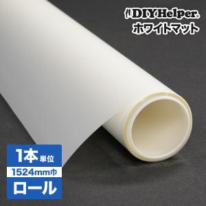 デザインフィルム WN-NFR ホワイトマット ロール巾(1524mm) ロール販売 30m巻き 外から見えない すりガラス調 業務用 窓ガラス フィルム|diy-helper
