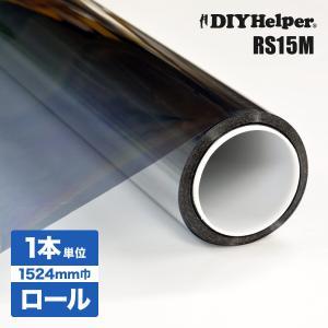 窓 フィルム 外から見えない マジックミラー 遮熱フィルム RS15M(ロール巾1524mm) ロール販売 30m巻き 業務用|diy-helper