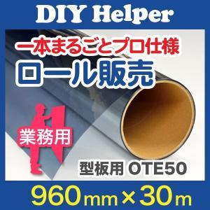 遮熱フィルム 凹凸面用 OTE50(ロール巾960mm) ロール販売 30m巻き 業務用 窓ガラス フィルム|diy-helper