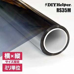 窓ガラス フィルム 遮熱フィルム 遮光フィルム RS35M オーダーカット UVカット 断熱フィルム 遮熱シート ハーフミラー