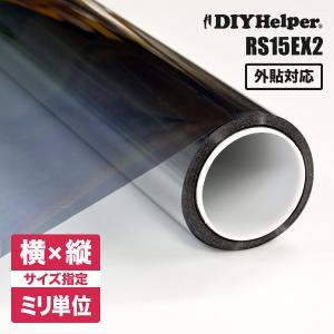 窓ガラス フィルム 遮光シート 窓 遮光フィルム 遮熱フィルム 外貼り RS15EX2 ロール巾1520mm オーダーカット ミラータイプ 窓ガラス透明断熱フィルム|diy-helper