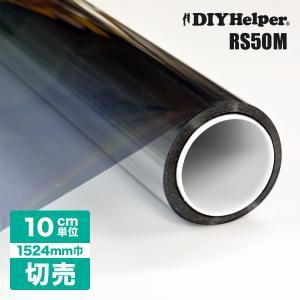 断熱遮熱フィルム RS50M(ロール巾1524mm) シンプルカット 10cm単位 切売り 窓ガラスフィルム 遮熱 遮光 飛散防止