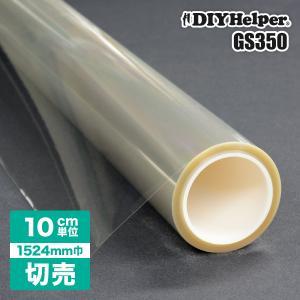 防犯用フィルム GS350 ロール巾1524mm シンプルカット 10cm単位 切売り 透明 窓ガラス 防災 飛散防止 竜巻対策|diy-helper