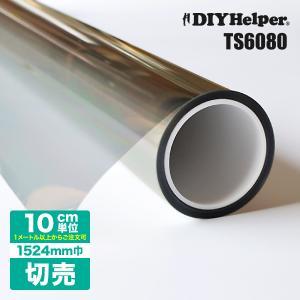 窓ガラス フィルム 断熱遮熱フィルム TS6080 ロール巾1524mm シンプルカット 高透明 遮熱 窓 ガラスフィルム|diy-helper