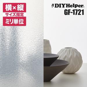 すりガラスシート 窓 フィルム 窓ガラスフィルム GF1721 旧GF-721 オーダーカット 凹凸ガラス調  サンゲツ 目隠しシート|diy-helper