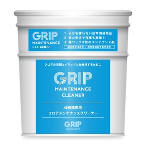 GRIP メンテナンスクリーナー 体育館 スポーツフロア フローリング  GRMC301|diy-helper