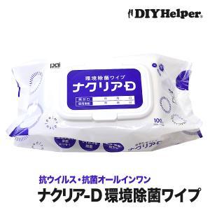 抗ウイルス 抗菌シート 100枚入り 140mm×200mm ナクリア-D 環境除菌ワイプ パウチタイプ|diy-helper