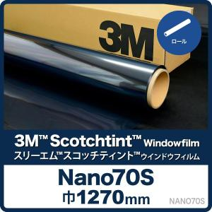 3M スリーエム Nano70S ロール巾(1270mm) 30M巻き ロール販売 窓フィルム|diy-helper